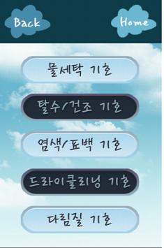 굿바이 얼룩 screenshot 6