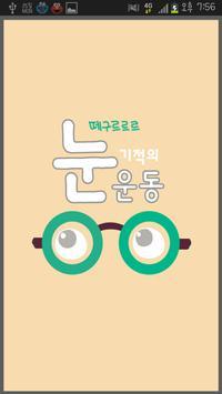 기적의 눈운동 poster
