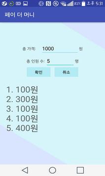 페이 더 머니 screenshot 3