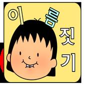 이름짓기 icon