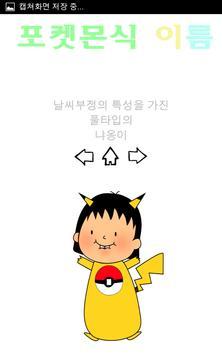 이름짓기 apk screenshot