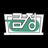 부산 금정고등학교 icon