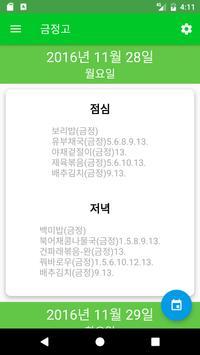부산 금정고등학교 poster