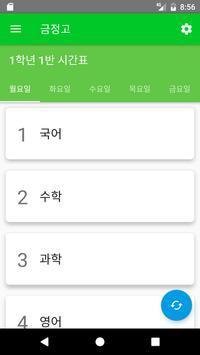 부산 금정고등학교 apk screenshot