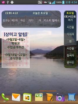 상일미디어고등학교 시간표 poster