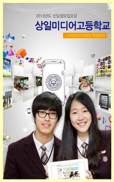 상일미디어고등학교 시간표 screenshot 1