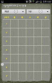 상일미디어고등학교 시간표 screenshot 3