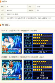 짱구온라인백과사전 apk screenshot
