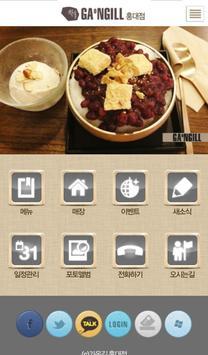 가온길 홍대점 poster