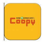 coopy 모바일 프린팅 - 디지털인쇄협동조합 icon