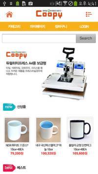coopy 모바일 프린팅 - 디지털인쇄협동조합 apk screenshot