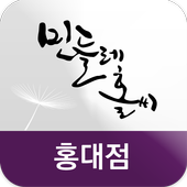 민들레홀씨 홍대점 icon