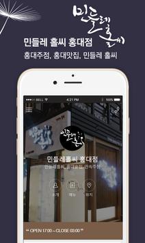 민들레홀씨 홍대점 poster