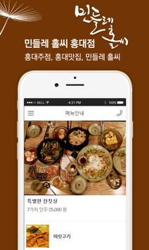 민들레홀씨 홍대점 apk screenshot