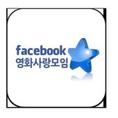 영화사랑모임 - 영사모 icon