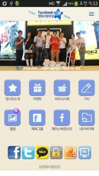 영화사랑모임 - 영사모 apk screenshot