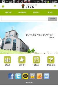 금포교회 screenshot 1