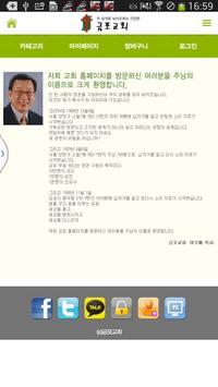 금포교회 screenshot 2