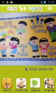 해오름미술속셈학원 poster