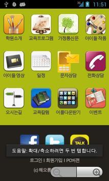 해오름미술속셈학원 apk screenshot