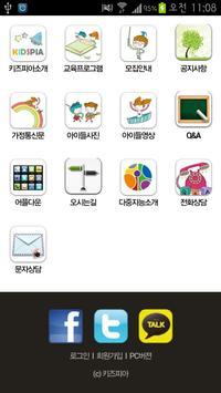 키즈피아 apk screenshot