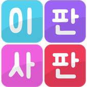 이판사판 한자읽기 icon