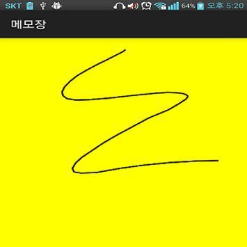 메모장 screenshot 1