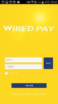 WiredPay(와이어드페이) apk screenshot