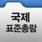 국제표준총람 icon