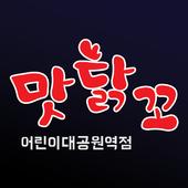 맛닭꼬-어린이대공원역점 icon