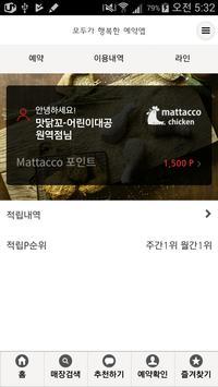 맛닭꼬-어린이대공원역점 screenshot 1