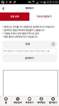 맛닭꼬-어린이대공원역점 screenshot 2