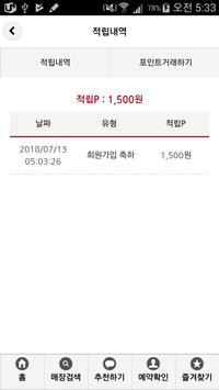 맛닭꼬-어린이대공원역점 screenshot 3