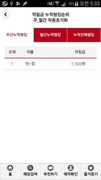 맛닭꼬-어린이대공원역점 screenshot 4