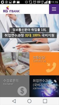 KG ITBANK (KG 아이티뱅크, KG IT뱅크) apk screenshot