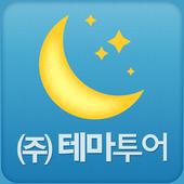 (주)테마투어 icon