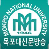 목포대신문방송 icon
