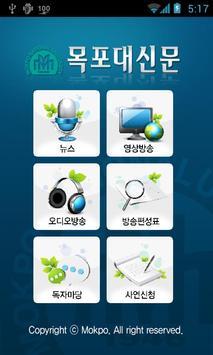 목포대신문방송 poster
