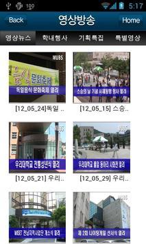 목포대신문방송 apk screenshot