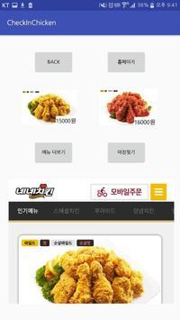 체크인치킨_정선우_BY_2016103308 screenshot 1