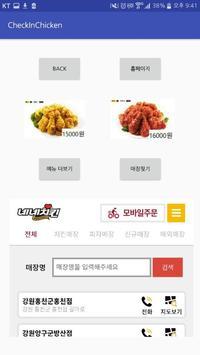 체크인치킨_정선우_BY_2016103308 screenshot 2