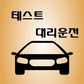 테스트 대리운전 - 테스트버전 입니다. icon