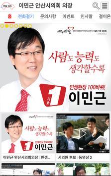 이민근 안산시의회 의장 poster