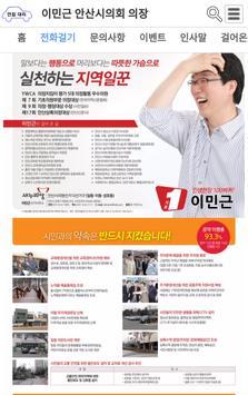 이민근 안산시의회 의장 apk screenshot