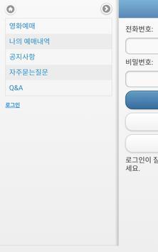 스윙무비 - CGV,롯데시네마,메가박스,할인예매 서비스 apk screenshot