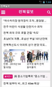 전북일보 screenshot 1