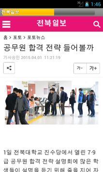 전북일보 screenshot 2