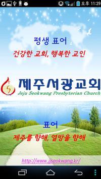 제주서광교회 poster