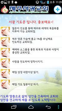 제주서광교회 screenshot 1