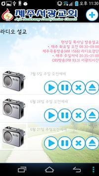 제주서광교회 screenshot 5